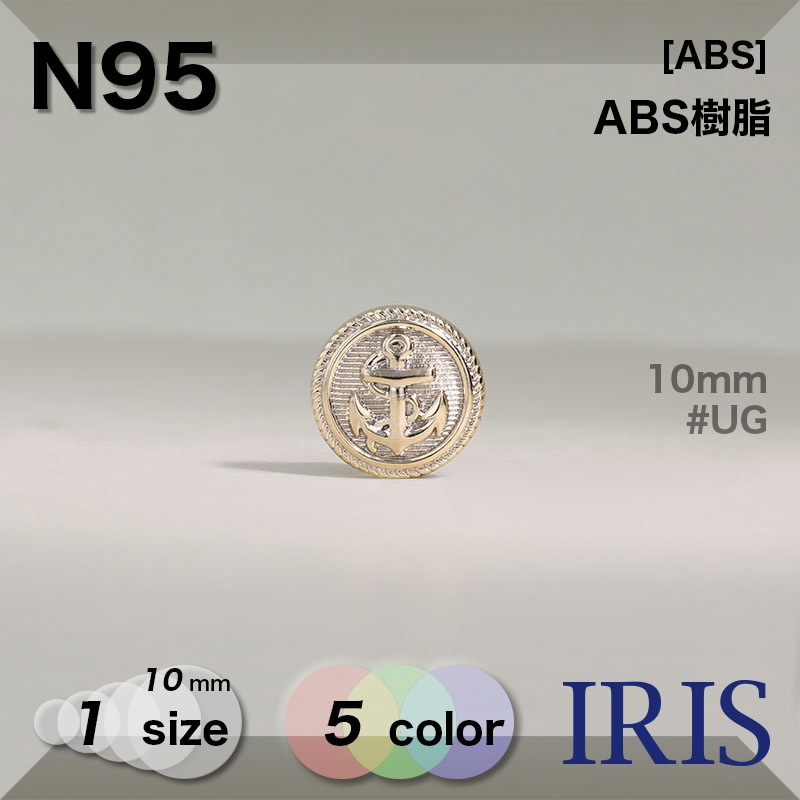 N95 ABS樹脂 丸カン足ボタン  1サイズ5色展開