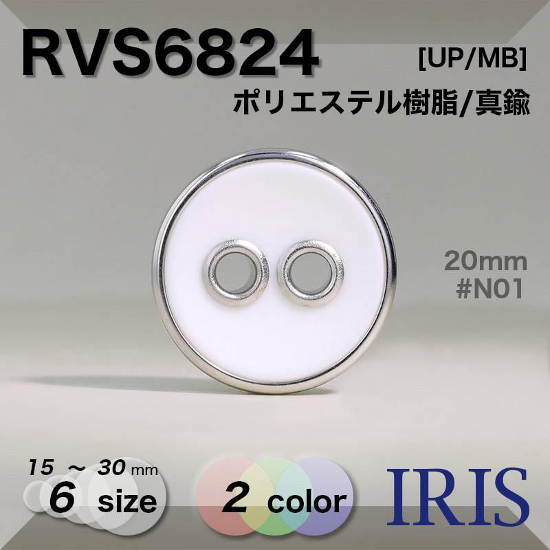 RVS6824 ポリエステル樹脂/真鍮 表穴2つ穴ボタン  6サイズ2色展開