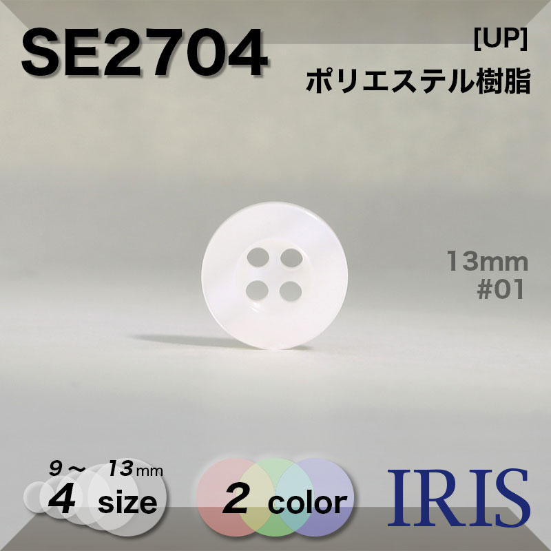 SE2704 ポリエステル樹脂 表穴4つ穴ボタン  4サイズ2色展開