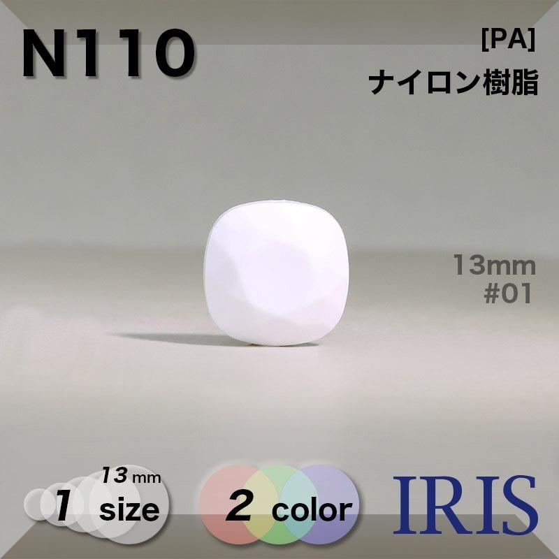 N110 ナイロン樹脂 丸カン足ボタン  1サイズ2色展開