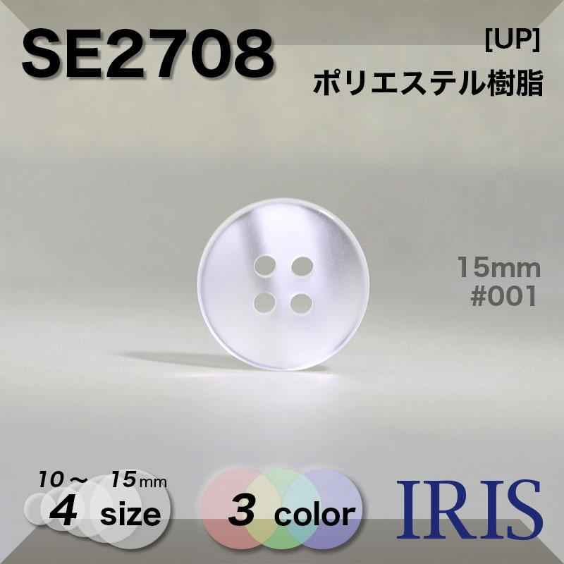 SE2708 ポリエステル樹脂 表穴4つ穴ボタン  4サイズ3色展開