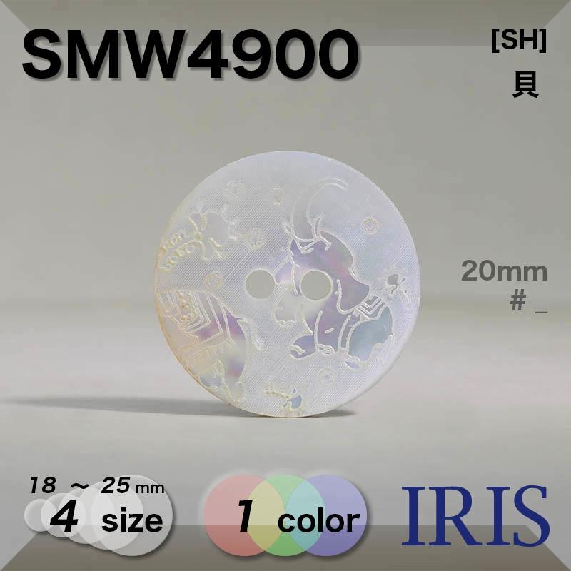 SMW4900 貝全般 表穴2つ穴ボタン  4サイズ1色展開