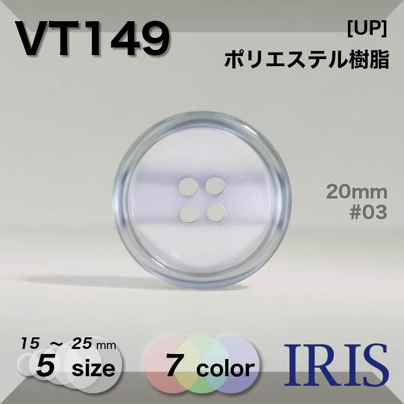 VT149 ポリエステル樹脂 表穴4つ穴ボタン  5サイズ7色展開