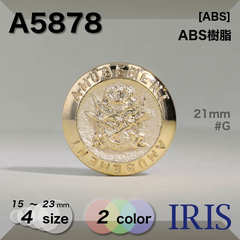 A5878 ABS樹脂 角カン足ボタン  4サイズ2色展開