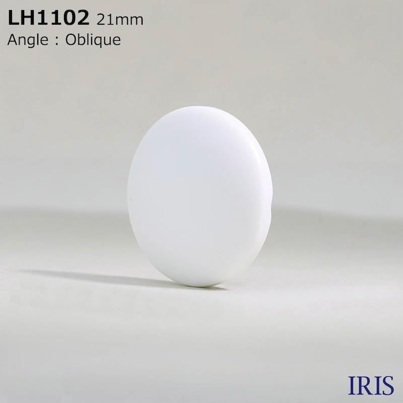 LH1102 カゼイン樹脂 トンネル足ボタン  9サイズ1色展開