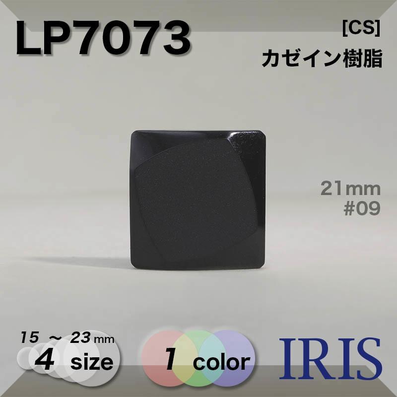 LP7073 カゼイン樹脂 トンネル足ボタン  4サイズ1色展開