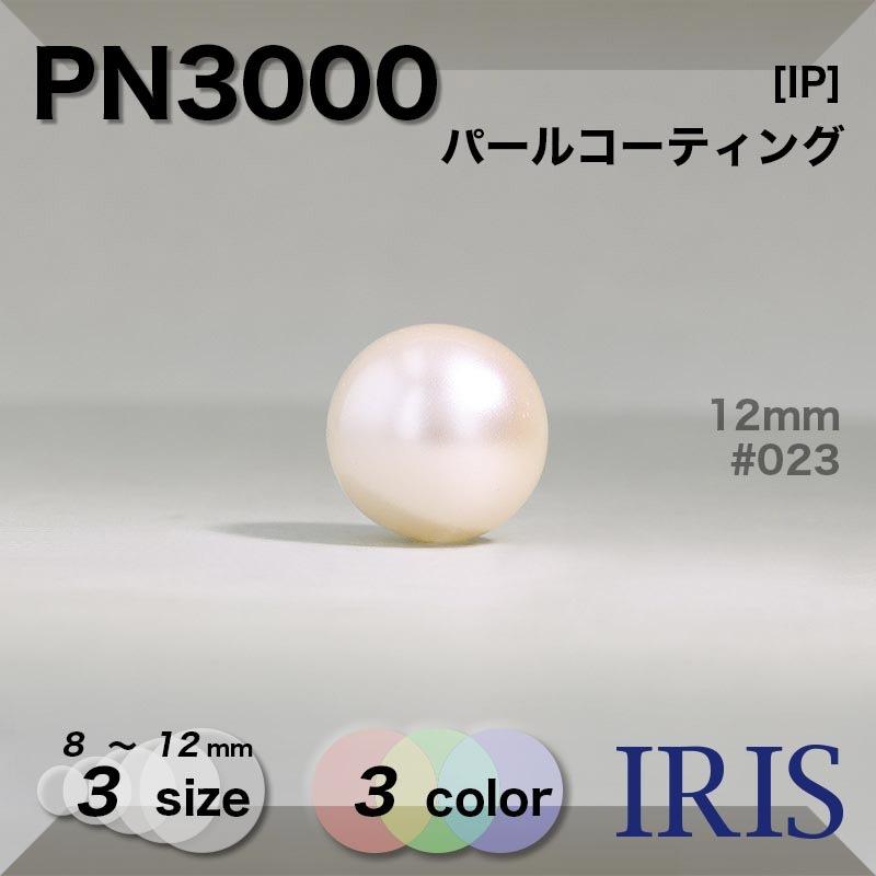 PN3000 パールコーティング トンネル足ボタン  3サイズ3色展開
