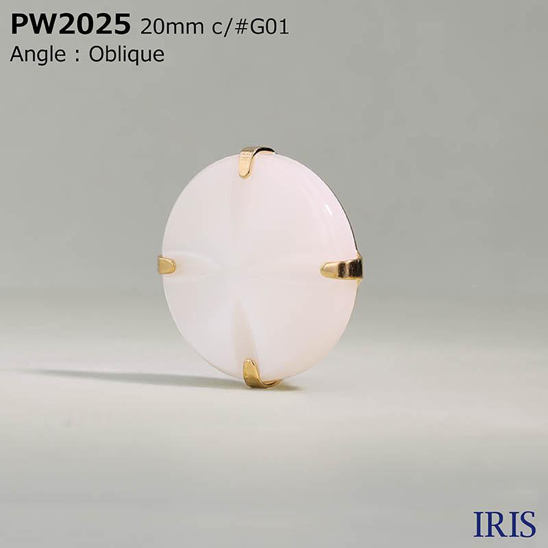 PW2025 ポリエステル樹脂/真鍮 トンネル足ボタン  4サイズ4色展開