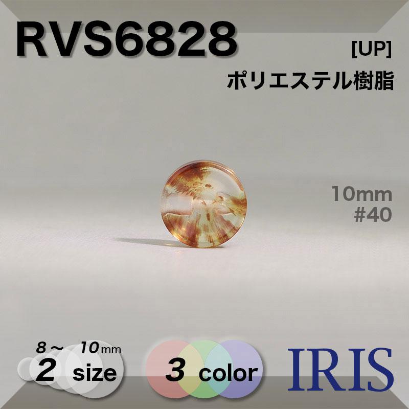 RVS6828 ポリエステル樹脂 トンネル足ボタン  2サイズ3色展開
