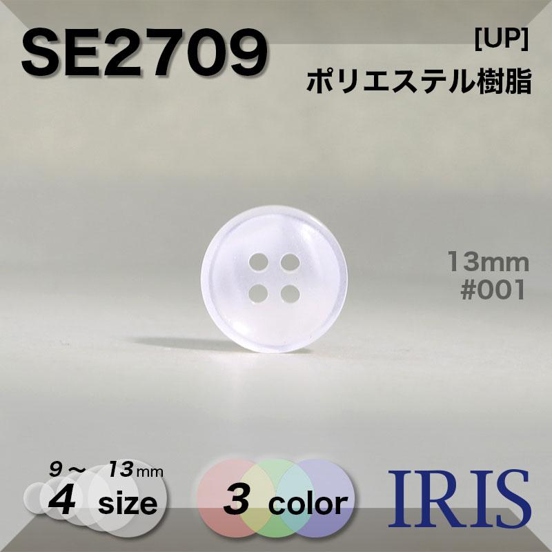SE2709 ポリエステル樹脂 表穴4つ穴ボタン  4サイズ3色展開