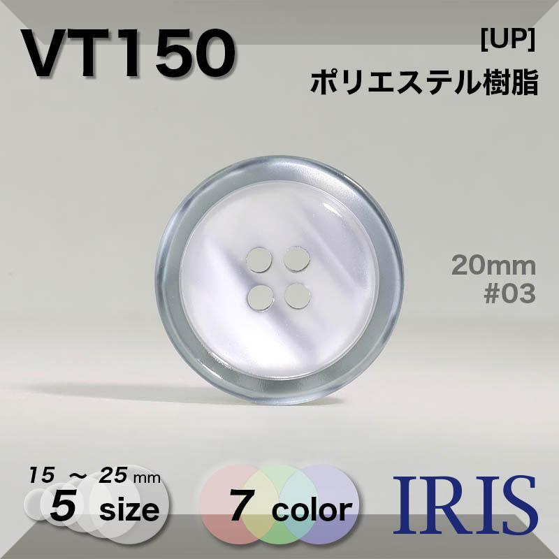 VT150 ポリエステル樹脂 表穴4つ穴ボタン  5サイズ7色展開