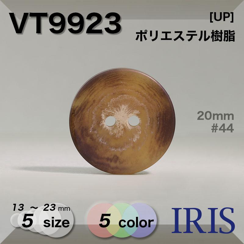 VT9923 ポリエステル樹脂 表穴2つ穴ボタン  5サイズ5色展開