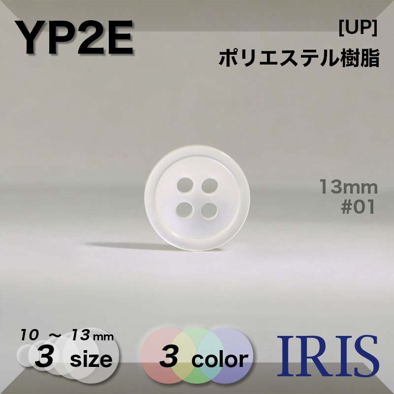 YP2E ポリエステル樹脂 表穴4つ穴ボタン  3サイズ3色展開