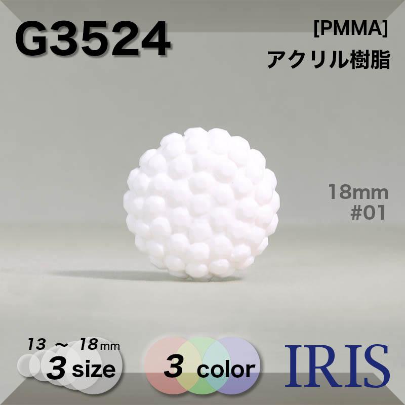 G3524 アクリル樹脂 トンネル足ボタン  3サイズ3色展開