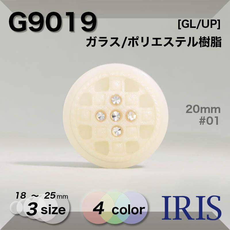 G9019 ガラス/ポリエステル樹脂 トンネル足ボタン  3サイズ4色展開