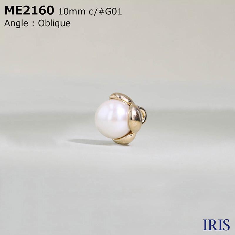 ME2160 パールコーティング/ハイメタル 半丸カン足ボタン  1サイズ3色展開