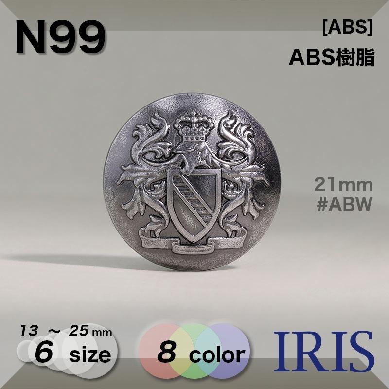 N99 ABS樹脂 角足ボタン  6サイズ8色展開