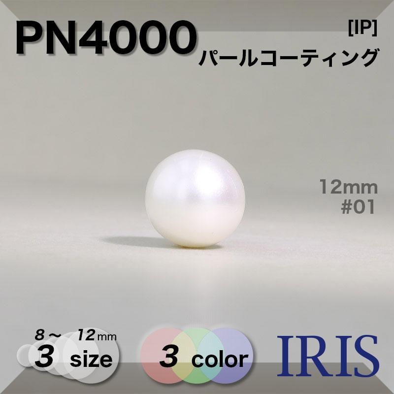 PN4000 パールコーティング トンネル足ボタン  3サイズ3色展開