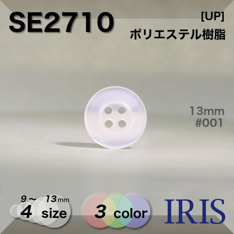 SE2710 ポリエステル樹脂 表穴4つ穴ボタン  4サイズ3色展開