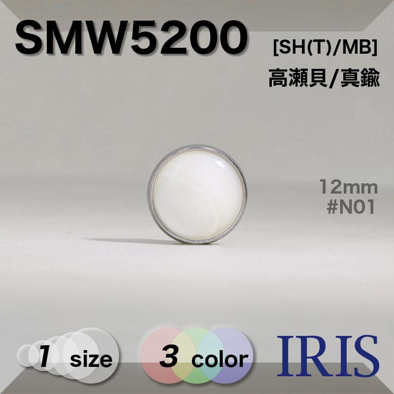 SMW5200 高瀬貝/真鍮 半丸カン足ボタン  1サイズ3色展開