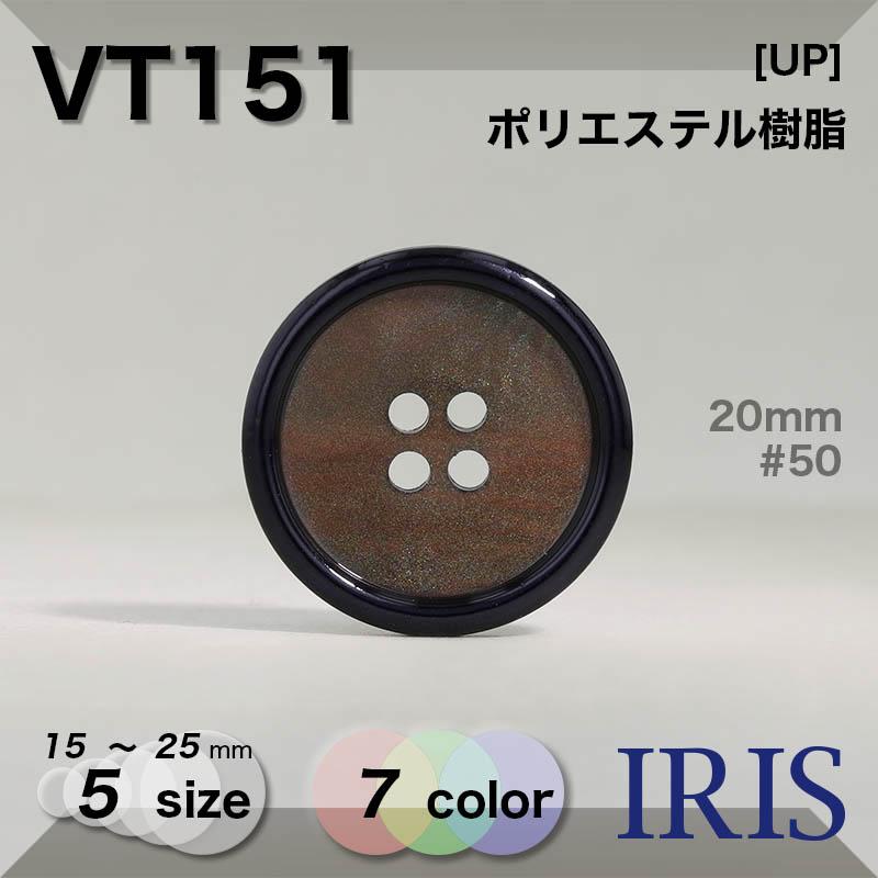 VT151 ポリエステル樹脂 表穴4つ穴ボタン  5サイズ7色展開
