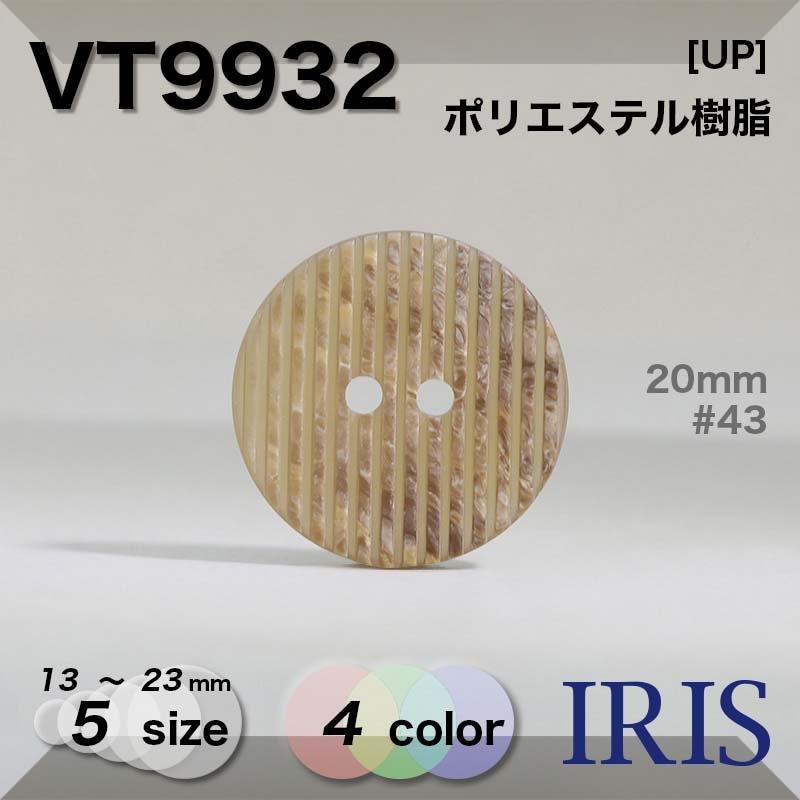 VT9932 ポリエステル樹脂 表穴2つ穴ボタン  5サイズ4色展開