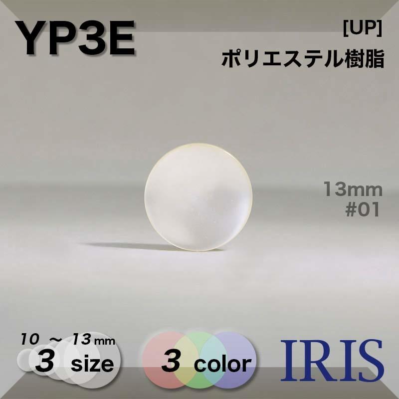YP3E ポリエステル樹脂 トンネル足ボタン  3サイズ3色展開