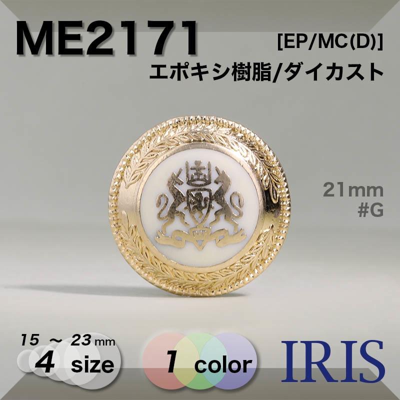 ME2171 エポキシ樹脂/ダイカスト 丸カン足ボタン  4サイズ1色展開