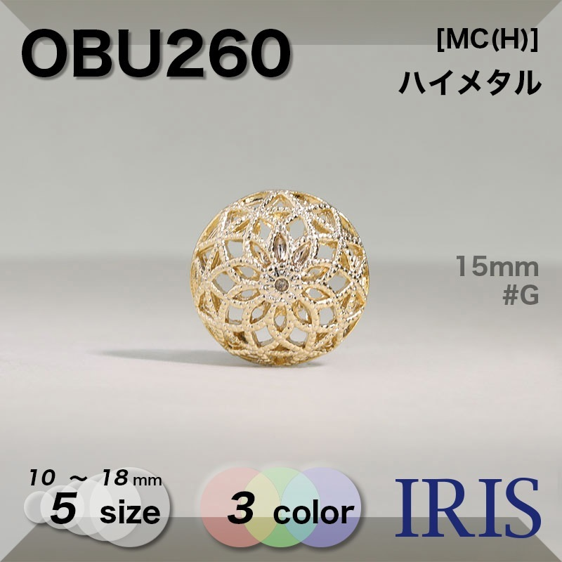 OBU260 ハイメタル 半丸カン足ボタン  5サイズ3色展開