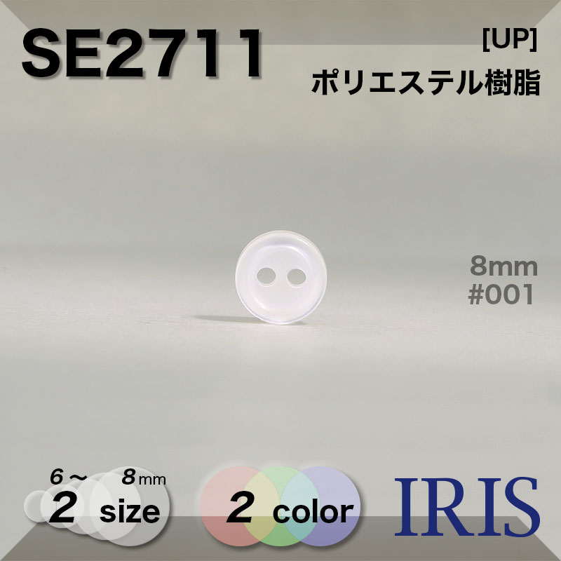 SE2711 ポリエステル樹脂 表穴2つ穴ボタン  2サイズ2色展開