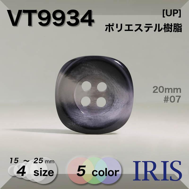 VT9934 ポリエステル樹脂 表穴4つ穴ボタン  4サイズ5色展開