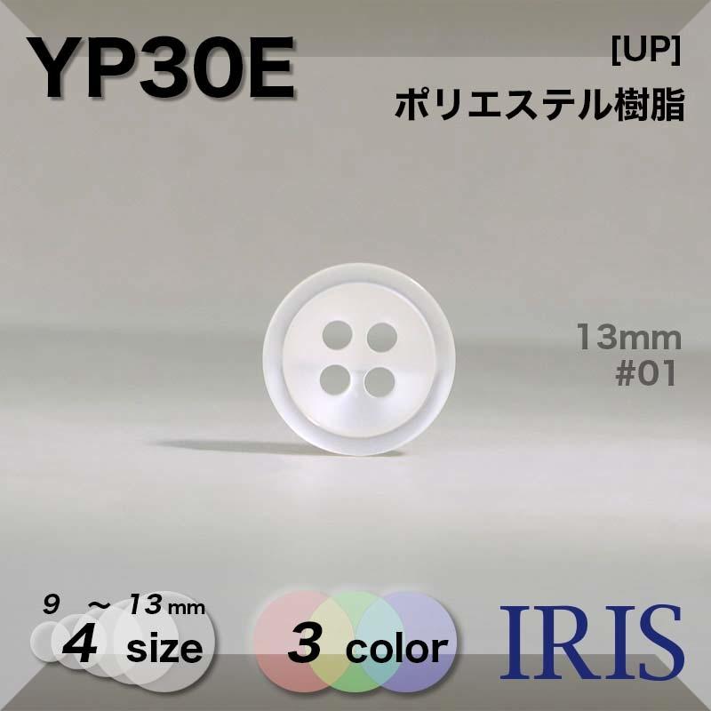 YP30E ポリエステル樹脂 表穴4つ穴ボタン  4サイズ3色展開