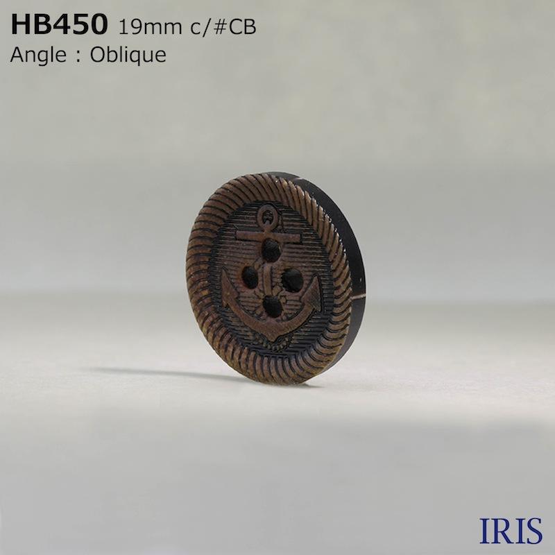 HB450 本水牛 表穴4つ穴ボタン  3サイズ1色展開