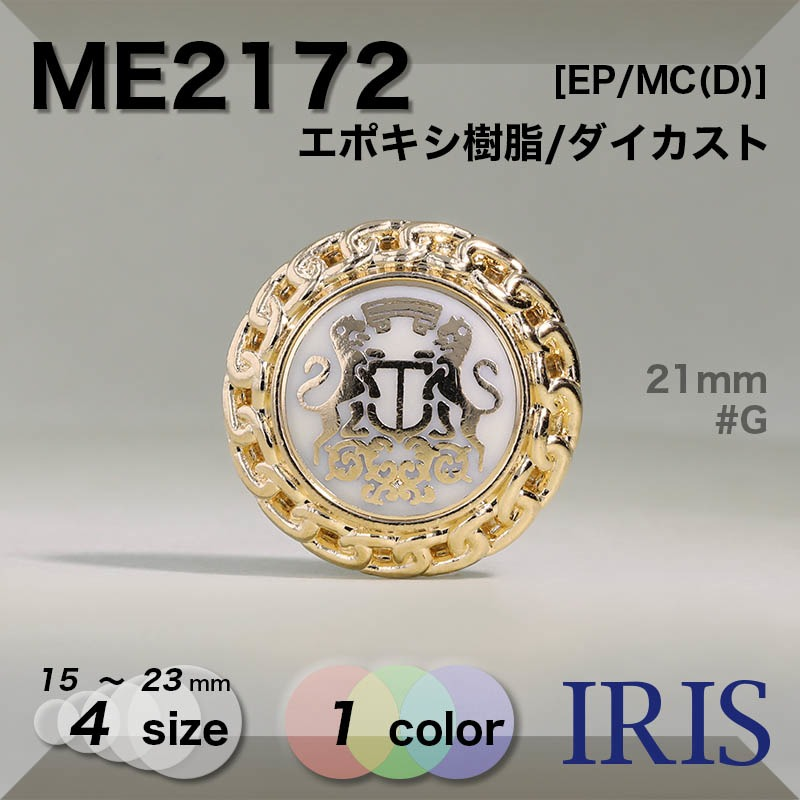 ME2172 エポキシ樹脂/ダイカスト 丸カン足ボタン  4サイズ1色展開