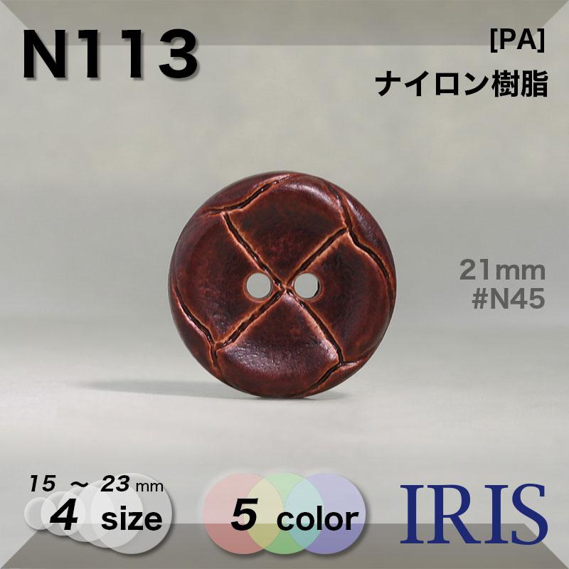 N113 ナイロン樹脂 角足ボタン  4サイズ5色展開