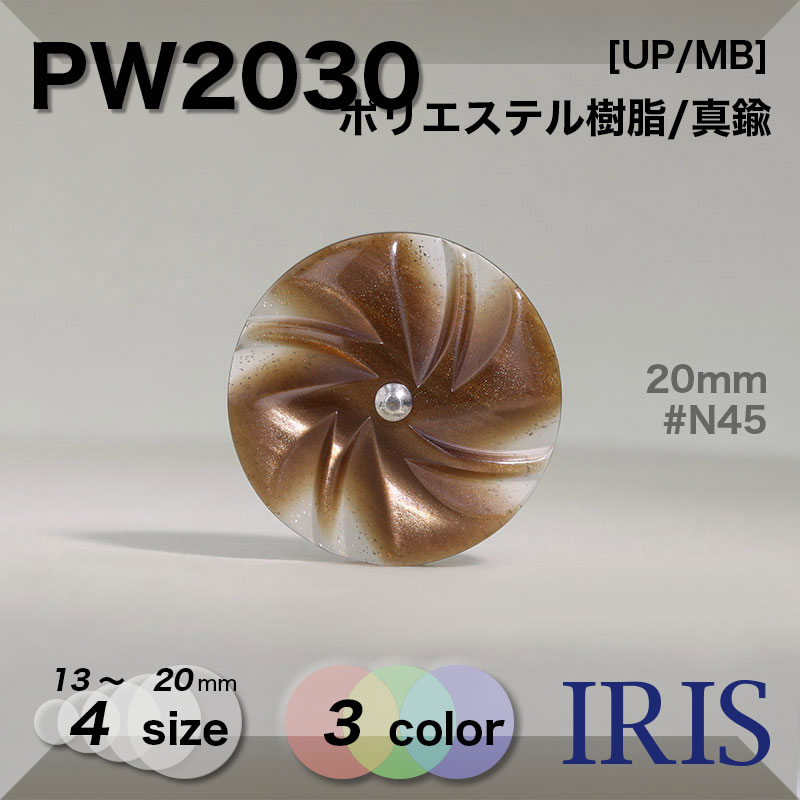 PW2030 ポリエステル樹脂/真鍮 丸カン足ボタン  4サイズ3色展開