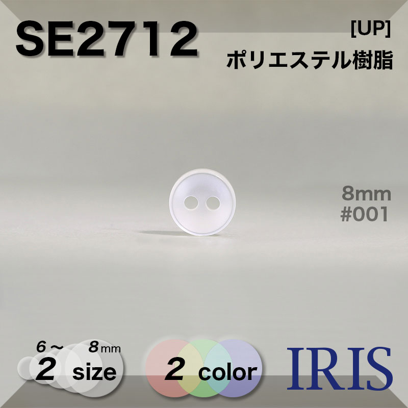 SE2712 ポリエステル樹脂 表穴2つ穴ボタン  2サイズ2色展開
