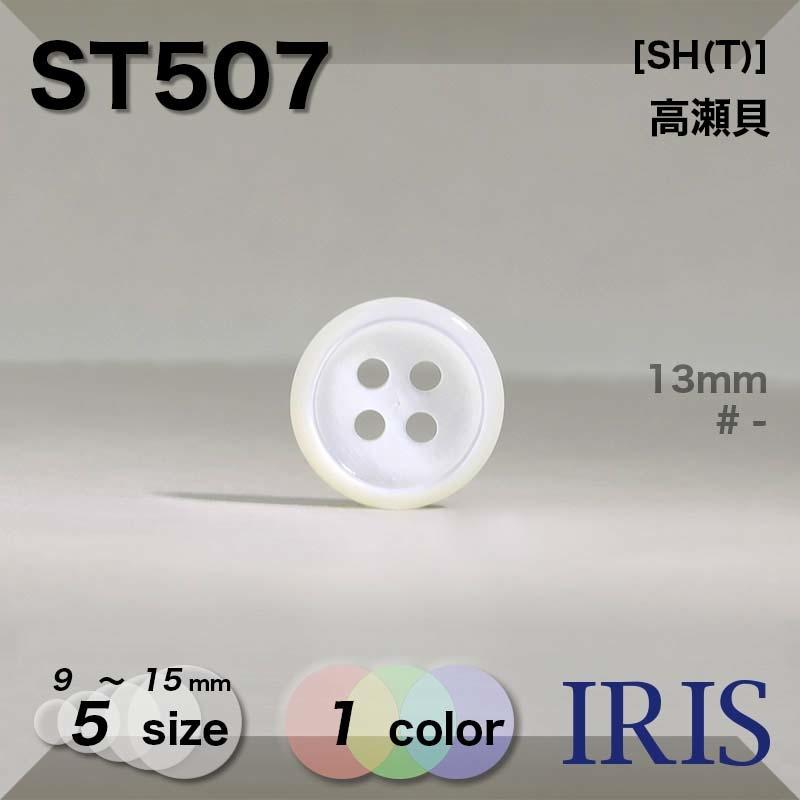 ST507 高瀬貝 表穴4つ穴ボタン  5サイズ1色展開