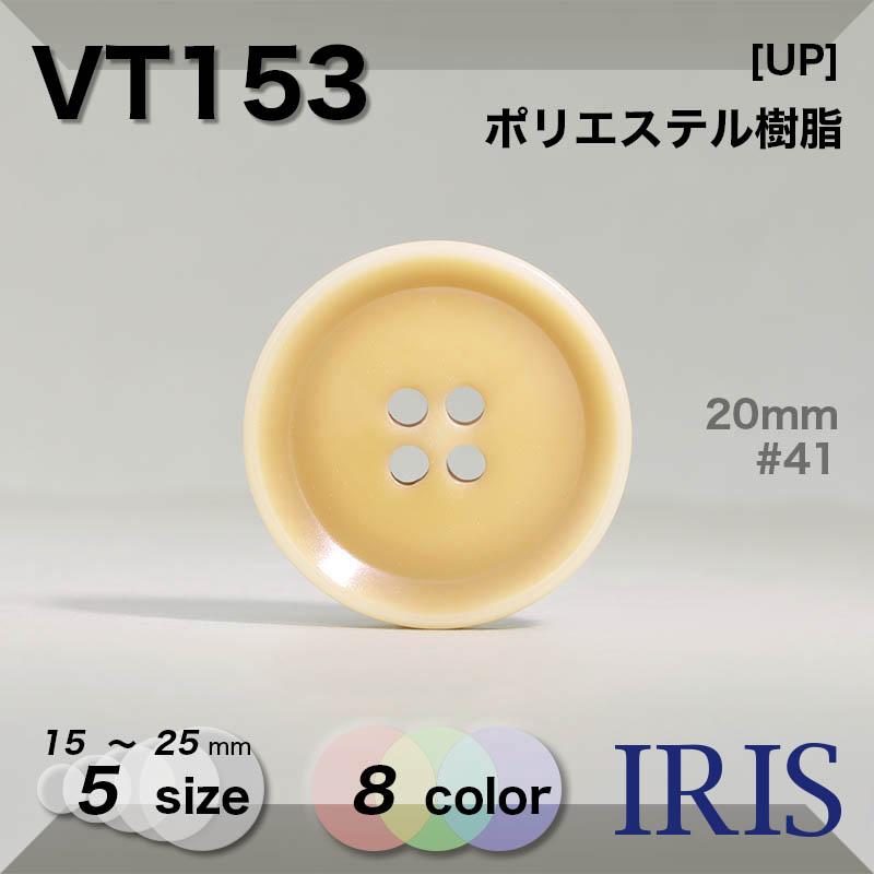 VT153 ポリエステル樹脂 表穴4つ穴ボタン  5サイズ8色展開