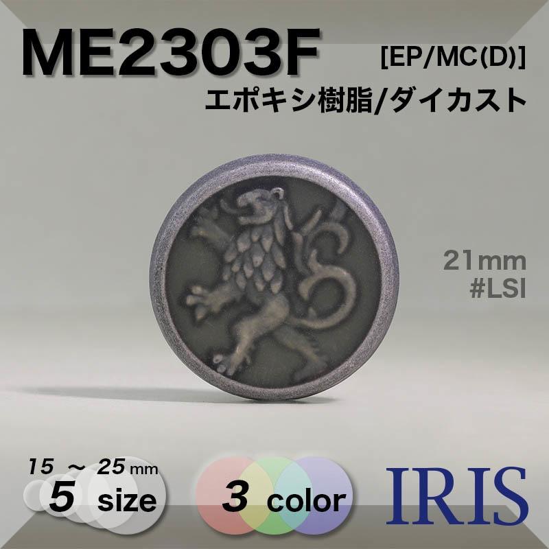 ME2303F エポキシ樹脂/ダイカスト 丸カン足ボタン  5サイズ3色展開