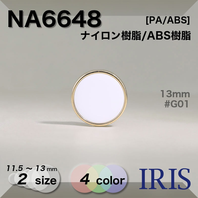 NA6648 ナイロン樹脂/ABS樹脂 角足ボタン  2サイズ4色展開