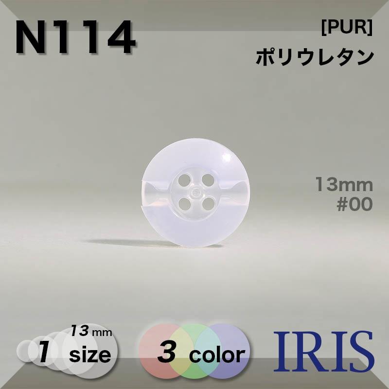 N114 ポリウレタン その他ボタン  1サイズ3色展開