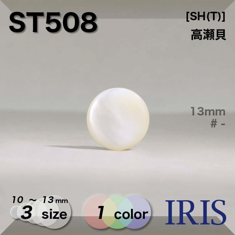 ST508 高瀬貝 丸カン足ボタン  3サイズ1色展開
