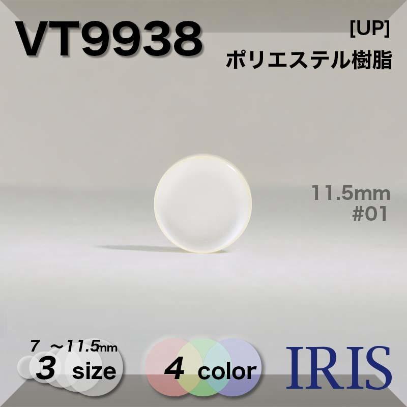 VT9938 ポリエステル樹脂 トンネル足ボタン  3サイズ4色展開