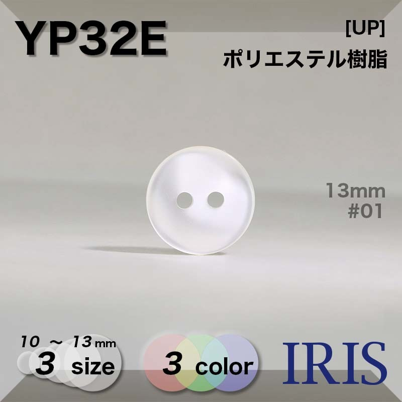 YP32E ポリエステル樹脂 表穴2つ穴ボタン  3サイズ3色展開