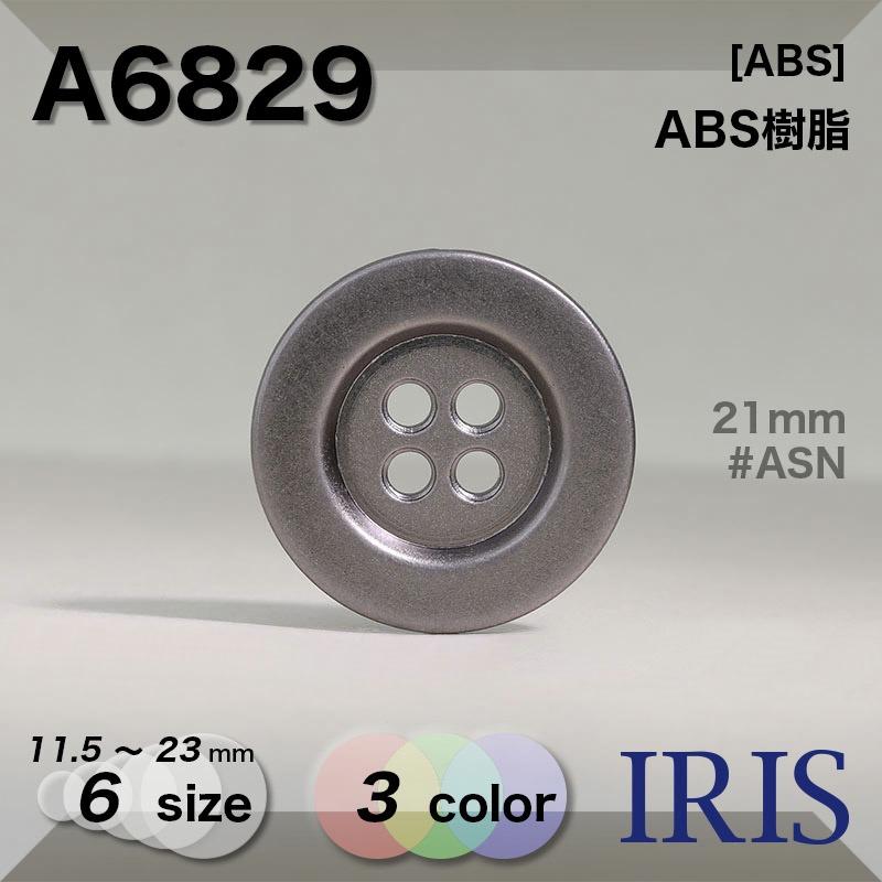 A6829 ABS樹脂 表穴4つ穴ボタン  6サイズ3色展開