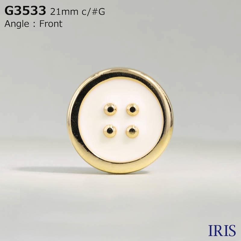 G3533 エポキシ樹脂/ABS樹脂 トンネル足ボタン  4サイズ1色展開