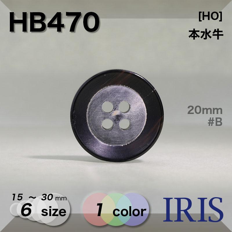 HB470 本水牛 表穴4つ穴ボタン  6サイズ1色展開