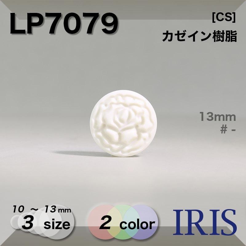 LP7079 カゼイン樹脂 棒足ボタン  3サイズ2色展開