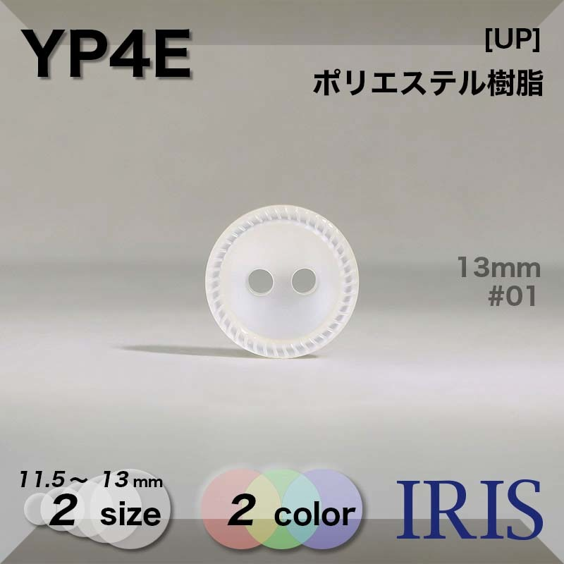 YP4E ポリエステル樹脂 表穴2つ穴ボタン  2サイズ2色展開